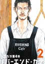 リバーエンド・カフェ 2