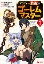 アラフォー社畜のゴーレムマスター(コミック) 分冊版 3