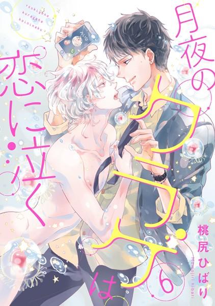【ファンタジー BL漫画】月夜のクラゲは恋に泣く(単話)