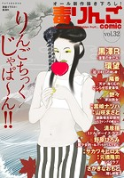 毒りんごcomic 32