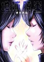 地球脱出〜カルネアデスの絆〜 分冊版 16