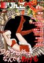 毒りんごcomic 33