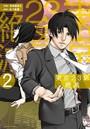東京23区絶滅 2