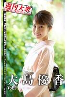 週刊大衆デジタル写真集NUDE 4 大島優香 Vol.1
