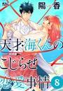 天才・海くんのこじらせ恋愛事情 8