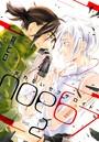 noe67〜笑わないセクサロイド〜 分冊版 2