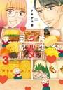 片恋グルメ日記 3