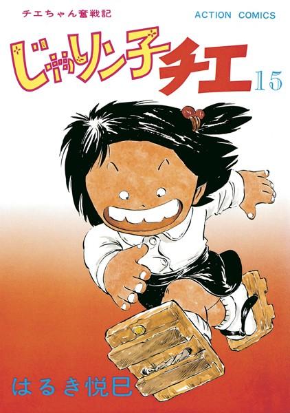 じゃりン子チエ【新訂版】 15