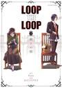 LOOP THE LOOP 3 飽食の館