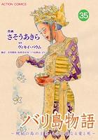 バリ島物語 〜神秘の島の王国、その壮麗なる愛と死〜 35