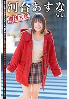 週刊大衆デジタル写真集NUDE 5 河合あすな Vol.1