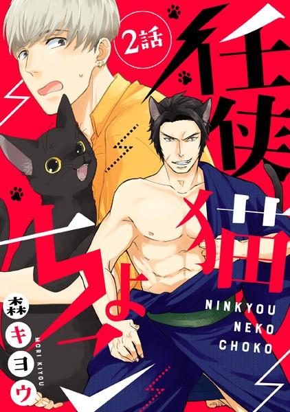 任侠猫ちょこ 分冊版 2