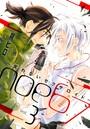 noe67〜笑わないセクサロイド〜 分冊版 3