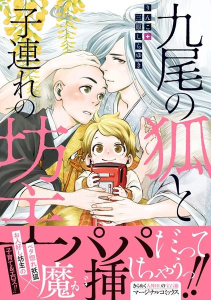 【ファンタジー BL漫画】九尾の狐と子連れの坊主