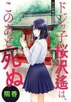 ドジッ子桜沢遙は、このあと死ぬ 分冊版 1