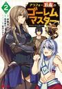 アラフォー社畜のゴーレムマスター(コミック) 2
