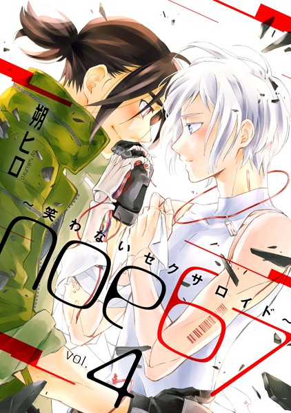 noe67〜笑わないセクサロイド〜 分冊版 4