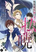 払暁 男装魔術師と金の騎士(コミック) 分冊版 1
