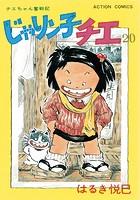 じゃりン子チエ【新訂版】 20