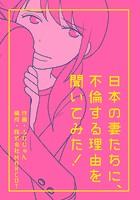 日本の妻たちに、不倫する理由を聞いてみた!(単話)