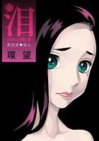 泪〜泣きむしの殺し屋〜 分冊版 21
