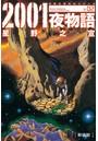 新装版 2001夜物語 2
