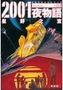 新装版 2001夜物語 3