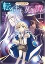 ハーシェリク 転生王子の英雄譚(コミック) 1