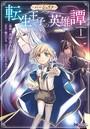 ハーシェリク 転生王子の英雄譚(コミック) 分冊版 3