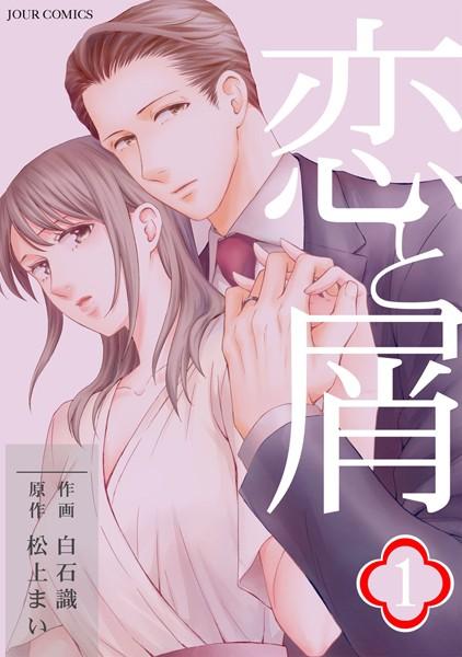 恋と屑 分冊版 1