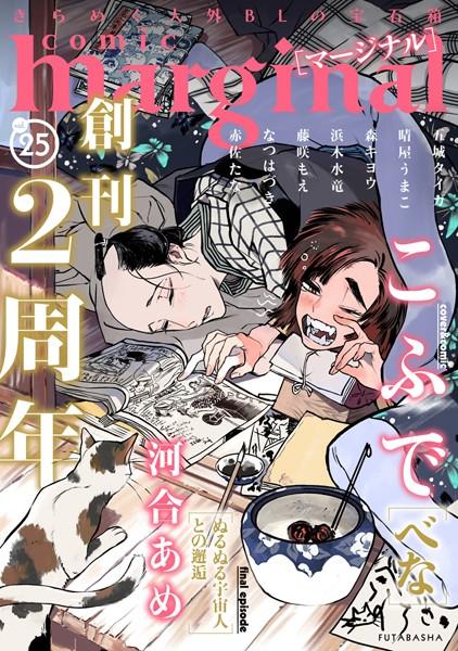 【恋愛 BL漫画】comicmarginal25
