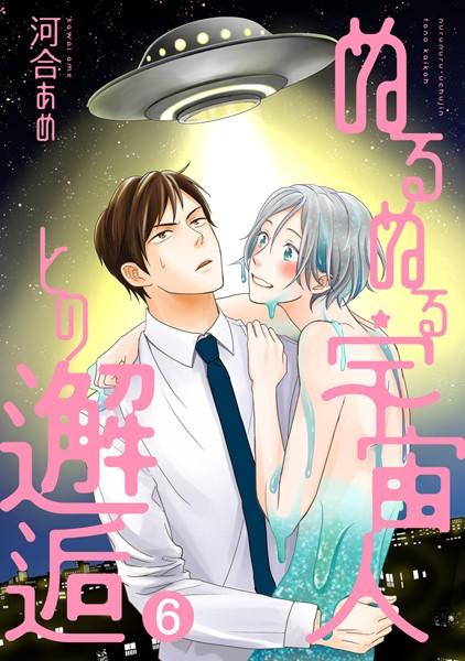 【ファンタジー BL漫画】ぬるぬる宇宙人との邂逅(単話)