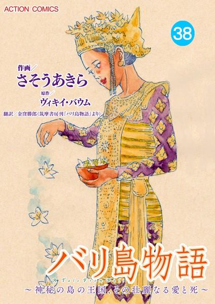 バリ島物語 〜神秘の島の王国、その壮麗なる愛と死〜(単話)