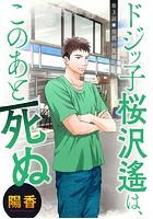 ドジッ子桜沢遙は、このあと死ぬ 分冊版 3