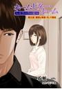 ホーム・ビター・ホーム〜モラハラの家〜 分冊版 3