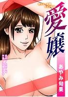 愛嬢 〜セクシー女優ヒミツFile〜(単話)