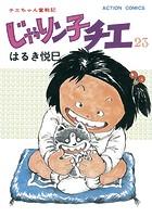 じゃりン子チエ【新訂版】 23