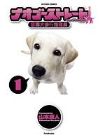 ナオゴーストレート -盲導犬歩行指導員-