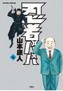 忍者パパ 4