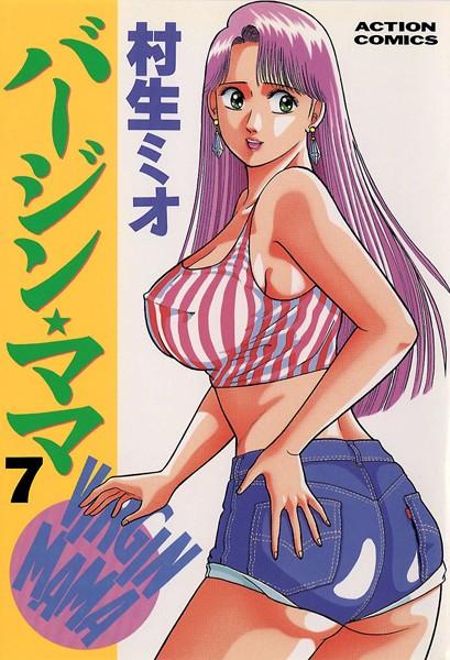 バージンママ 7