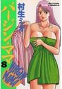 バージンママ 8