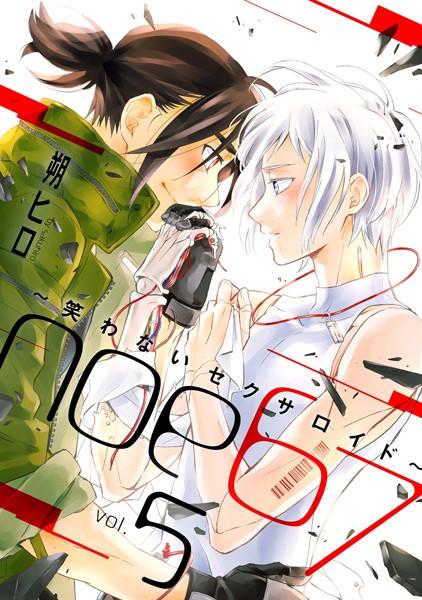 noe67〜笑わないセクサロイド〜 分冊版 5