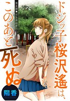 ドジッ子桜沢遙は、このあと死ぬ 分冊版 4