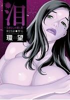 泪〜泣きむしの殺し屋〜 分冊版 23