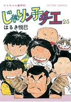 じゃりン子チエ【新訂版】 25