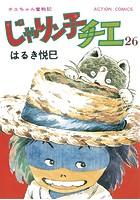 じゃりン子チエ【新訂版】 26
