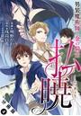 払暁 男装魔術師と金の騎士(コミック) 分冊版 4