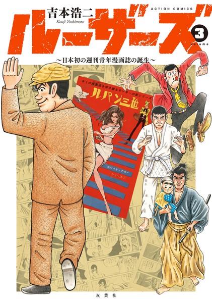 ルーザーズ〜日本初の週刊青年漫画誌の誕生〜 3
