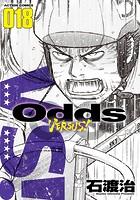 Odds VS! 18