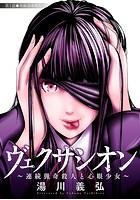 ヴェクサシオン〜連続猟奇殺人と心眼少女〜 分冊版 1